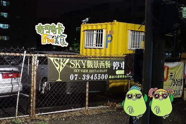 高雄美食(SKY觀景西餐)-29.jpg