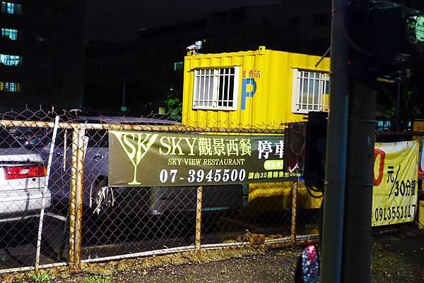 高雄美食(SKY觀景西餐)-02.jpg