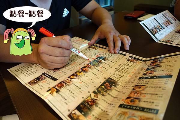 高雄美食(御佃丸)-12.jpg