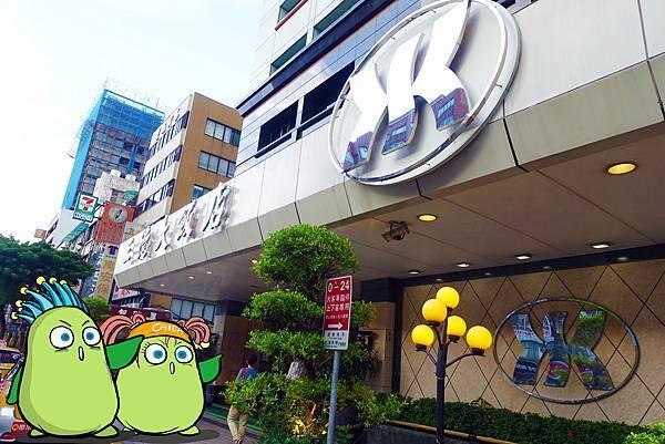 台北住宿(三德飯店)-01.jpg