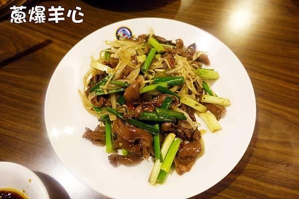 高雄美食(滿福羊肉)-18.jpg