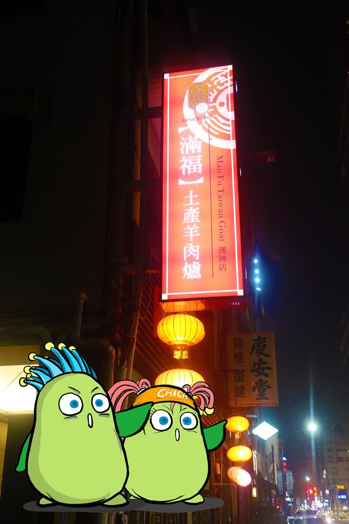 高雄美食(滿福羊肉)-01.jpg