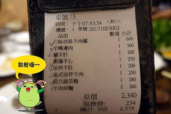 高雄美食(滿福羊肉)-06.jpg