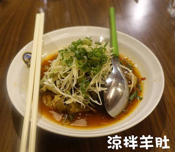 高雄美食(滿福羊肉)-07.jpg