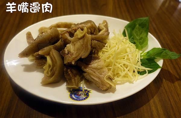 高雄美食(滿福羊肉)-09.jpg