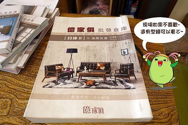 台中家具(億家具)-27.jpg