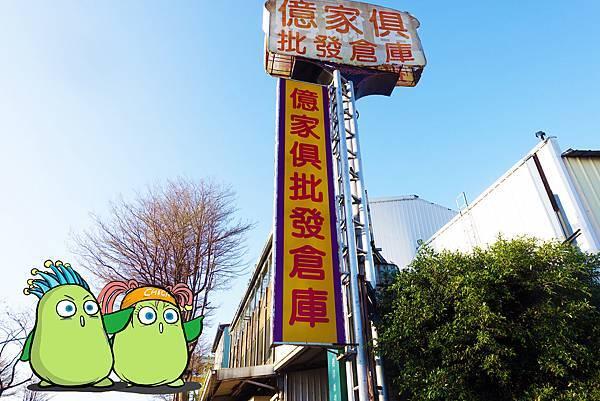 台中家具(億家具)-01.jpg