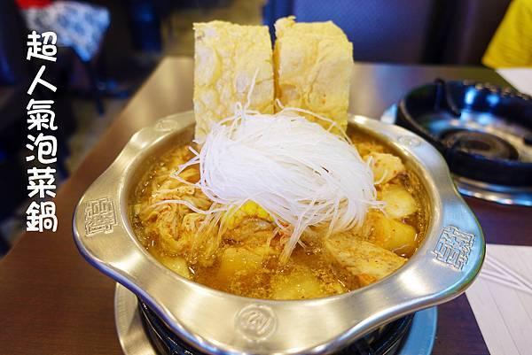 台中美食(联亭泡菜鍋)-20.jpg