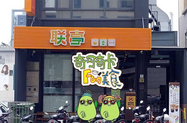 台中美食(联亭泡菜鍋)-24.jpg