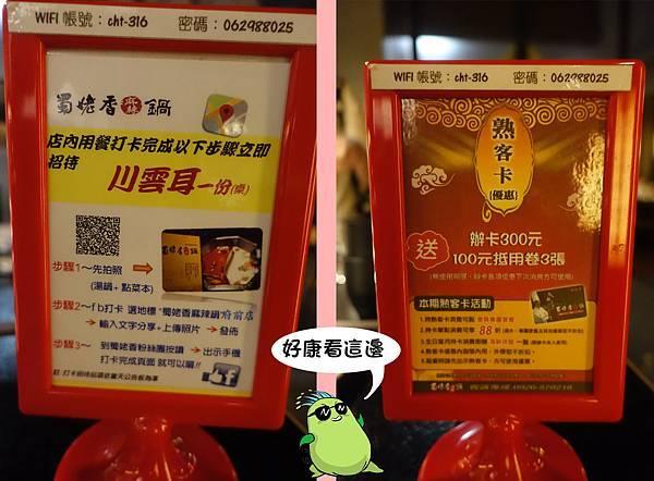 蜀姥香府前店(台南美食)-09.jpg