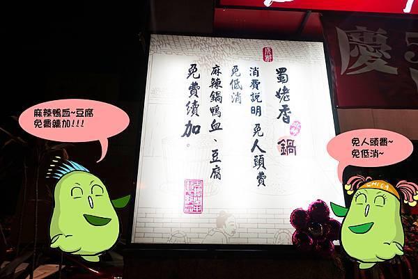 蜀姥香府前店(台南美食)-02.jpg