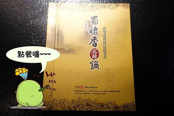 蜀姥香府前店(台南美食)-06.jpg