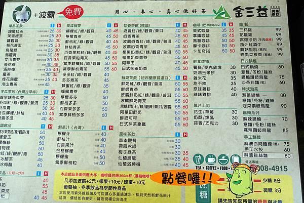 台南美食(金三益)-09.jpg