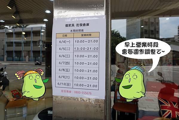 台北家具(億家具萬華)-07.jpg