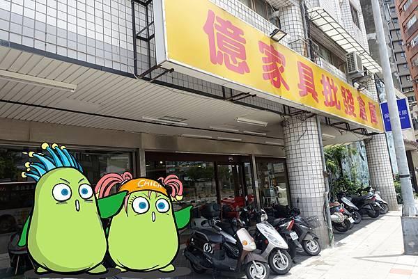 台北家具(億家具萬華)-01.jpg
