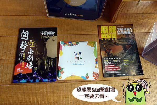 嘉義住宿(蘭桂坊)-07.jpg
