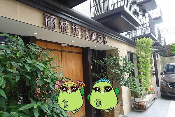 嘉義住宿(蘭桂坊)-30.jpg