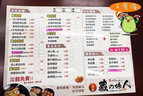 台南美食(藏之味人)-06.jpg
