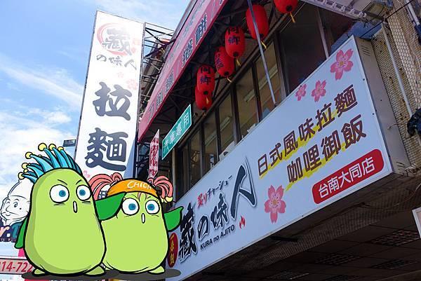 台南美食(藏之味人)-01.jpg