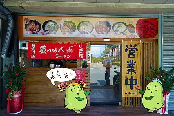台南美食(藏之味人)-02.jpg