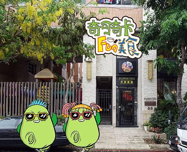 高雄美食(花樹全食物餐廳)-25.jpg