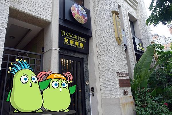 高雄美食(花樹全食物餐廳)-01.jpg
