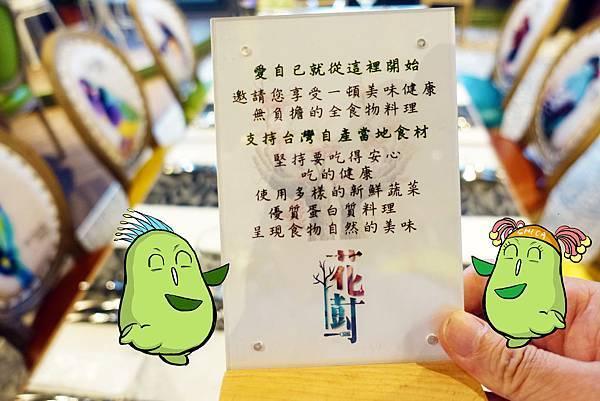 高雄美食(花樹全食物餐廳)-05.jpg