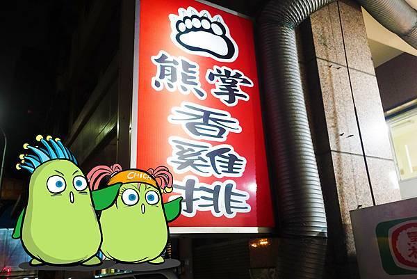 台中美食(熊掌鹹酥雞)-01.jpg