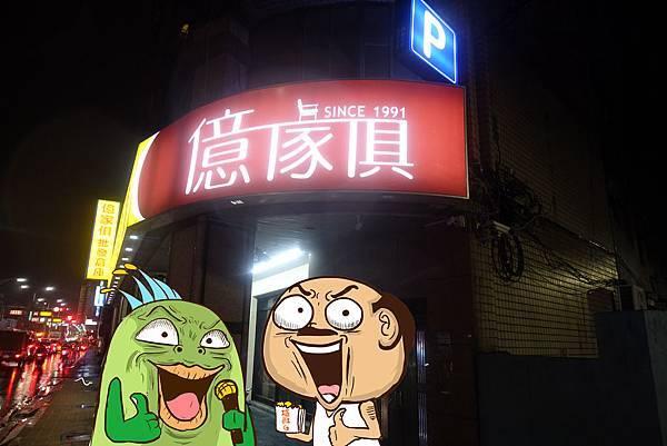 新北家具(億家俱新莊)-01.jpg