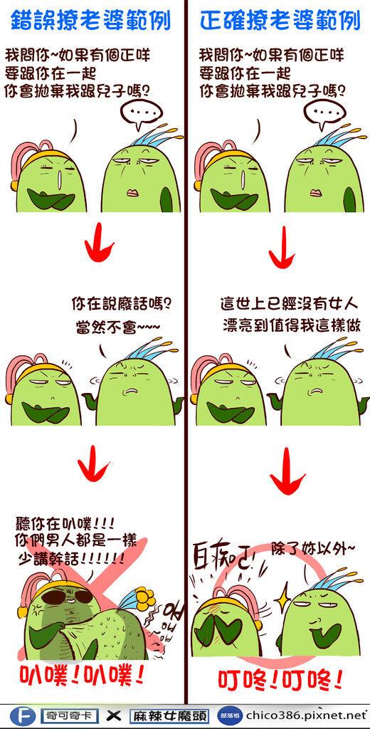 漫畫範本101