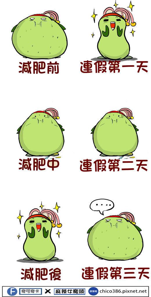 粉絲團漫畫276