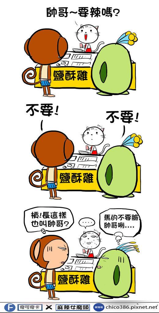 粉絲團漫畫420