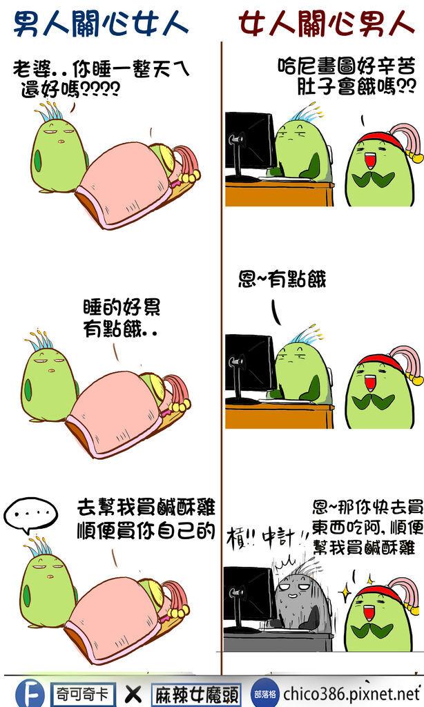 粉絲團漫畫597