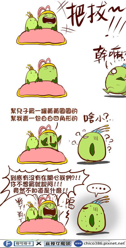 漫畫範本182