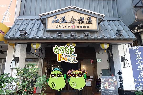 高雄美食(品益合樂屋)-22.jpg