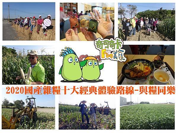 嘉義美食(與糧同樂)-01.jpg