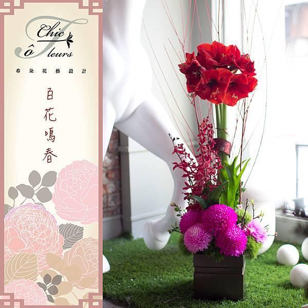 2013百花鳴春