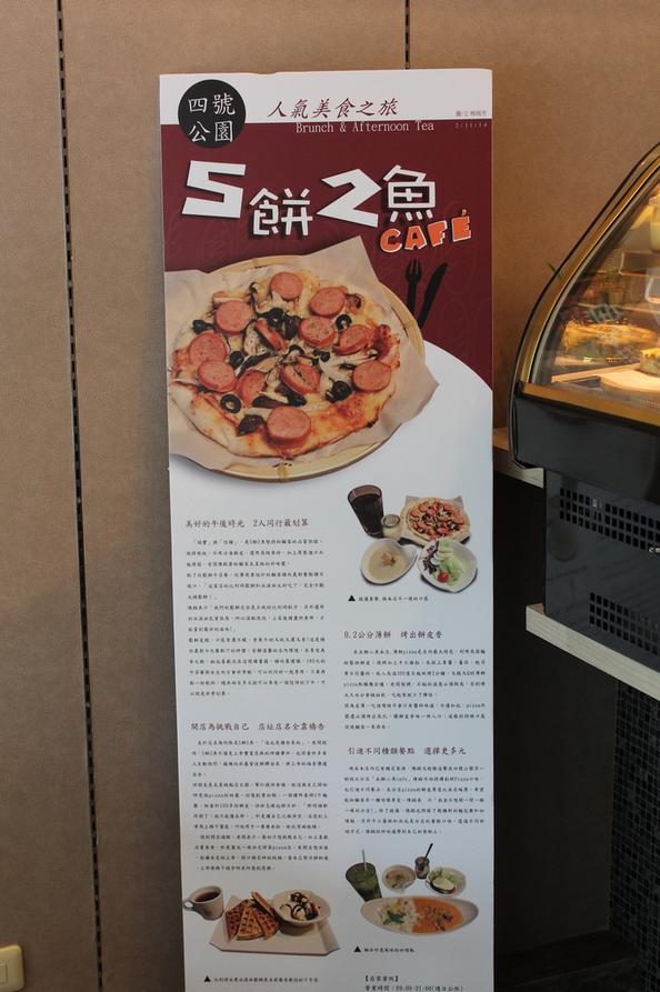 和4號公園5餅2魚薄餅窯烤披薩