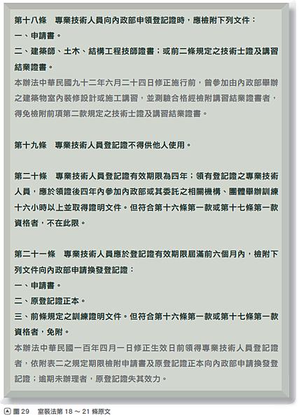 7本圖摘自一讀就通金榜必勝寶典 法規篇53頁.png