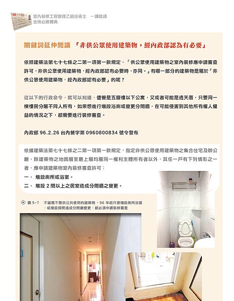 (本圖摘自一讀就通金榜必勝寶典 法規篇第30頁).png