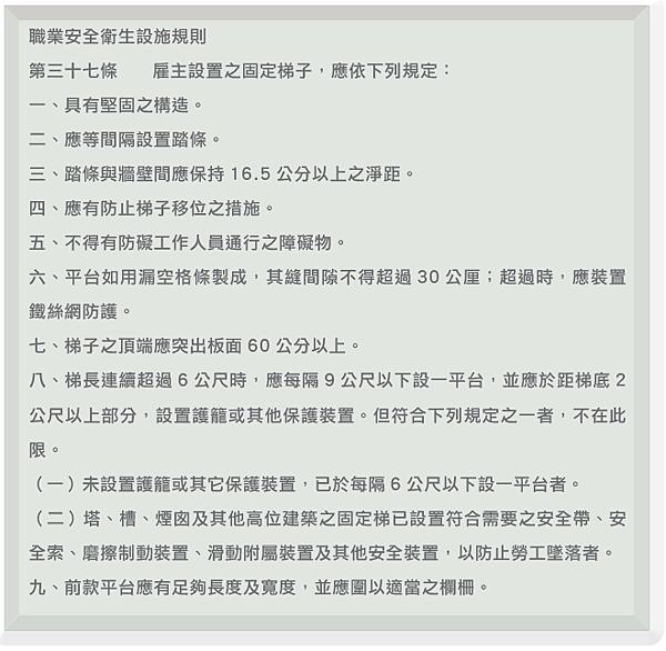 7 p177圖55 職業安全衛生設施規則第三十七條原文.png