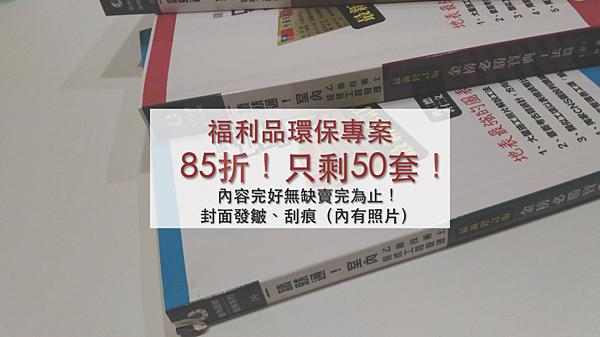 福利品環保專案85折!只剩50套!.png