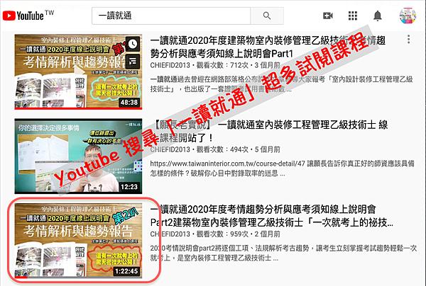 3 youtube搜尋 一讀就通 超多試閱課程.png