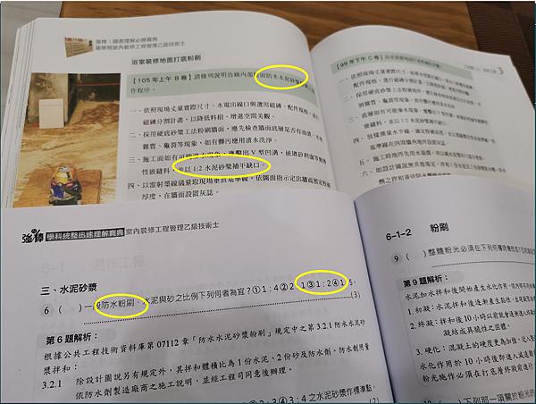 6術科考試會從題庫出.png