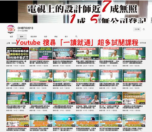11 在youtube搜尋「一讀就通」超多試閱課程.png