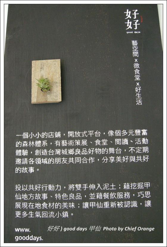 好好 good days 甲仙店  (49).jpg