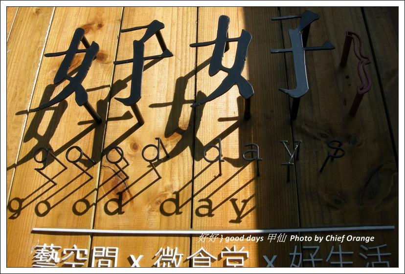 好好 good days 甲仙店 (50).jpg
