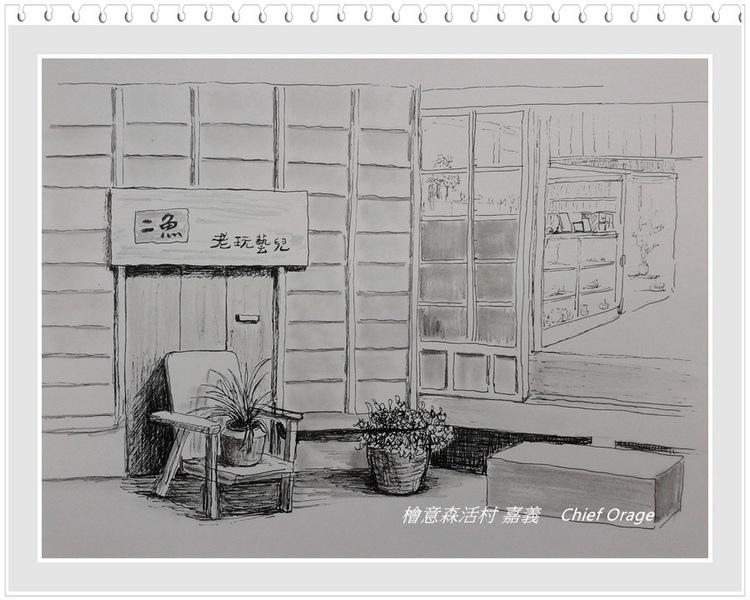 檜意森活村 (12).jpg