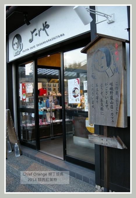 嵐山  (46).JPG