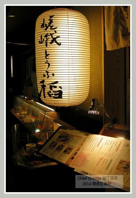 嵐山  (65).JPG